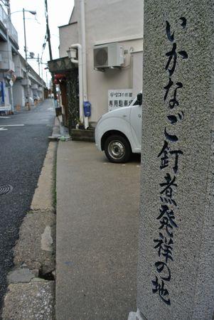 朝散歩 いかなご石碑.jpg